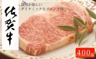 N25-8 佐賀牛 ロースブロック400g【佐賀牛で贅沢な時間を!】