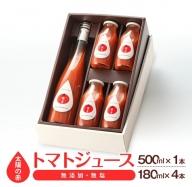 Aa64 『無添加・無塩』トマトジュース《太陽の赤500ml×1本・180ml×4本セット》