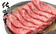 N15-21 佐賀牛もも薄切り(しゃぶしゃぶ用)500g【ヘルシーな赤身をお届け!】