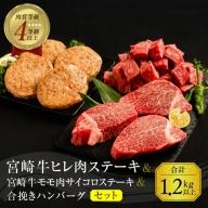 CAb3-3M 宮崎牛ヒレ肉ステーキ360g&宮崎牛モモ肉サイコロステーキ500g&合挽きハンバーグ(100g×4個)セット《合計1.2kg以上》