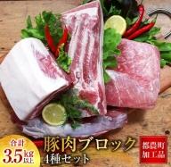 Ab59 豚肉ブロック4種セット(ヒレ・ロース・モモ・バラ)合計3.5kg