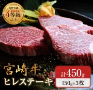 C77 宮崎牛ヒレステーキ肉(計450g)150g×3枚
