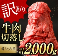 AB117 期間・数量限定【訳あり】牛肉切落し(煮込み用)計2kg《都農町加工品》