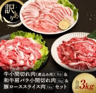 B122 【訳あり】牛小間切れ肉(煮込み用)1kg&和牛肩バラ小間切れ肉1kg&豚ローススライス肉1kgセット《合計3kg》都農町加工品