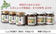 北海道中標津産 行者ニンニク醤油漬・オイル味噌 詰合せ