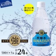 【富士吉田限定】バナジウム強炭酸水 PET500ml×1箱(24本入) 友桝飲料