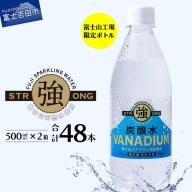 【富士吉田限定】バナジウム強炭酸水 PET500ml×2箱(48本入) 友桝飲料