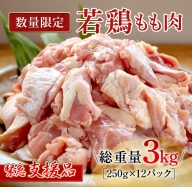 A464-99 【緊急支援品】鶏肉『宮崎県産若鶏もも肉』総重量3kg(250g×12パック)