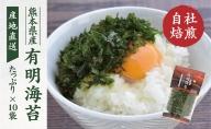自社焙煎 有明海苔 10袋詰×1ケース