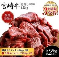 BC22-3M0521 宮崎牛切落し(焼肉)1.5kg&粗挽きウインナー180gセット《合計1.6kg以上》