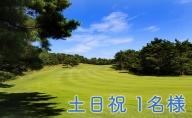 土日祝 ゴルフプレー券 1名様 (セルフプレー・昼食付)