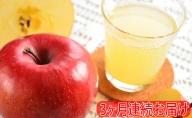 りんごジュース「洞爺湖の露」30本 3ヶ月連続お届け