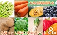 役に立ちます!冷凍野菜・果実のセット(8種)約1kg