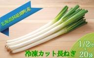 役に立ちます 冷凍カット野菜 長ねぎ1/2分×20袋