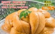 【配送日時・曜日指定不可】小川商店の無添加塩水ウニ100g×1パック