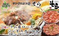 北海道中標津町 焼肉店「そら」知床ジンギスカンBセット