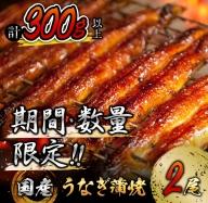A508-730 《毎月300セット限定》うなぎ蒲焼2尾(計300g以上)国産鰻(ウナギ・さんしょう・たれセット)
