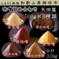 天田屋 味噌詰め合わせ(500g×6種類=3.0kg)