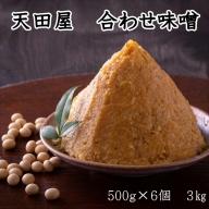天田屋 合わせ味噌(500g×7個=3.5kg)