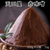 天田屋 赤味噌(500g×7個=3.5kg)