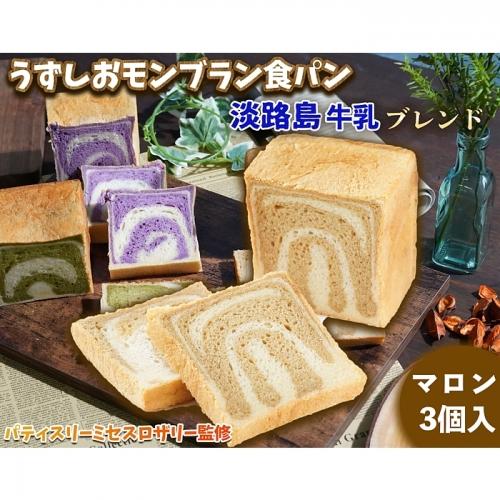 FI22:うずしおモンブラン食パン 淡路島牛乳ブレンド マロン | au PAY ふるさと納税