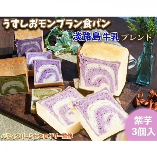 FI23:うずしおモンブラン食パン 淡路島牛乳ブレンド 紫芋 | au PAY ふるさと納税