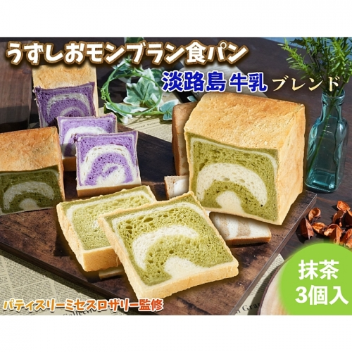 FI24:うずしおモンブラン食パン 淡路島牛乳ブレンド 抹茶 | au PAY ふるさと納税