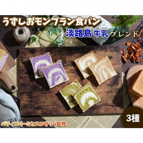FI25:うずしおモンブラン食パン 淡路島牛乳ブレンド 3種セット | au PAY ふるさと納税