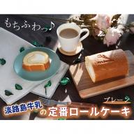 FI26:【もちふわっ】淡路島牛乳の定番ロールケーキ プレーン