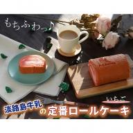 FI27:【もちふわっ】淡路島牛乳の定番ロールケーキ いちご