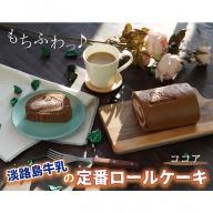 FI28:【もちふわっ】淡路島牛乳の定番ロールケーキ ココア