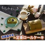 FI29:【もちふわっ】淡路島牛乳の定番ロールケーキ 抹茶