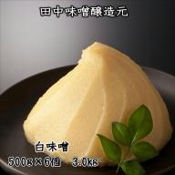 田中味噌醸造元 純正白みそ