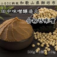 田中味噌醸造元 合わせ味噌