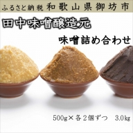 田中味噌醸造元 味噌詰め合わせセット