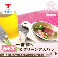 春限定!!一番搾り500ml 12缶&グリーンアスパラ1.5kgセット【予約開始】