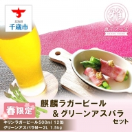 春限定!!麒麟ラガービール500ml 12缶&グリーンアスパラ1.5kgセット【予約開始】