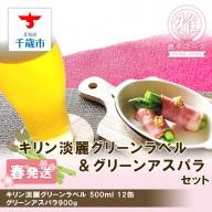 春限定!!キリン淡麗グリーンラベル500ml 12缶セット&グリーンアスパラ1kg【予約開始】