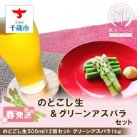 春限定!!のどごし生500ml12缶セット&グリーンアスパラ1Kg【予約開始】
