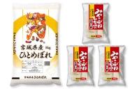 宮城県産 ひとめぼれ5kg & みやこがね切餅1kg×3袋のセット (お米 お餅) [0044]
