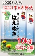 A-1422105【2021年5月発送分】山形県河北町産米はえぬき10kg(5kg×2袋)【JAさがえ西村山】
