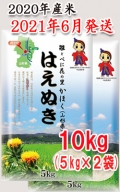 A-1422106【2021年6月発送分】山形県河北町産米はえぬき10kg(5kg×2袋)【JAさがえ西村山】