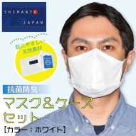 21-822.「清流 SHIMANTO JAPAN」抗菌防臭 CLEANSE使用 マスク&ケースセット 日本製【カラー:ホワイト】