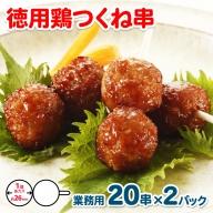 005A227 徳用鶏つくね串 40串(400g×2パック)