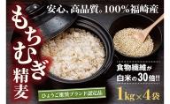 福崎町特産もちむぎ精麦 4kg(1kg×4袋)
