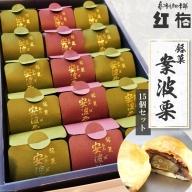銘菓 安波栗(和風マロンパイ)15個セット
