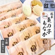 銘菓 招福「亀の子もなか」3種18個セット