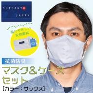 21-823.「清流 SHIMANTO JAPAN」抗菌防臭 CLEANSE使用 マスク&ケースセット 日本製【カラー:サックス】