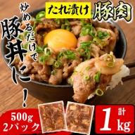 p8-101 炒めるだけで豚丼の具に!たれ漬け豚肉 計1kg(500g×2パック)