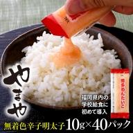 ZG31.【やまや】無着色辛子明太子10g×40パック(400g)/冷凍